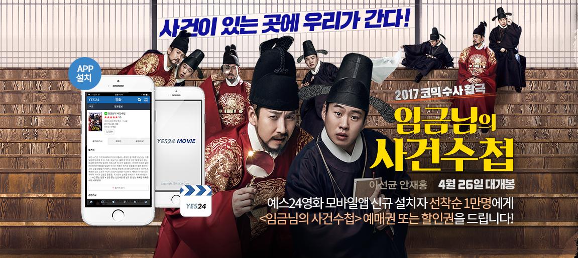 <임금님의 사건수첩> YES24영화 모바일앱 다운로드 이벤트