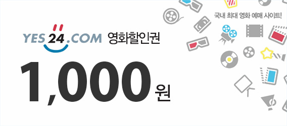 1,000원 할인권