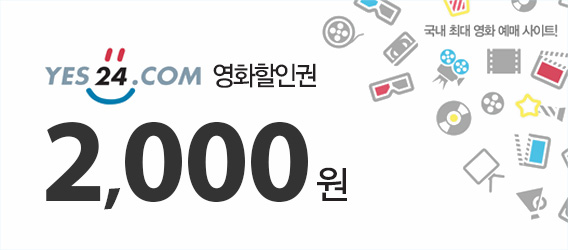 2,000원 할인권