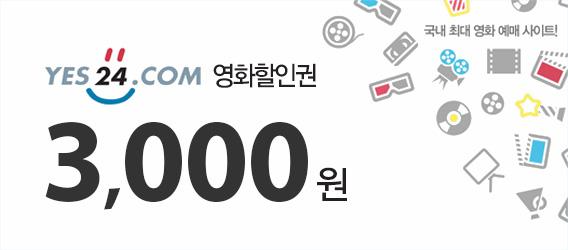 3,000원 할인권