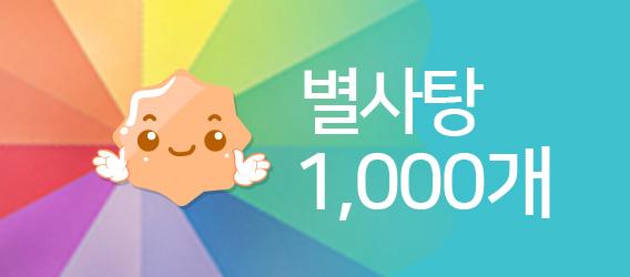 별사탕 1000개