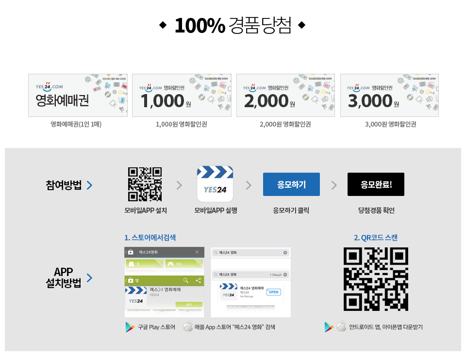 <미녀와 야수> YES24영화 모바일앱 다운로드 이벤트