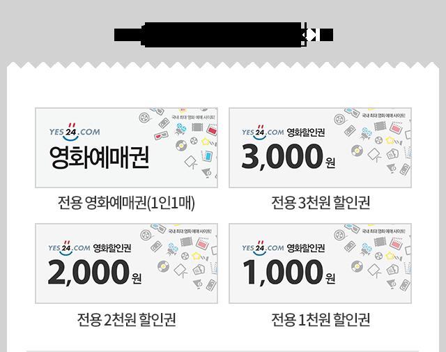 예스24 영화 모바일앱 설치하고 <맘마미아2> 예매권 할인권 받자!
