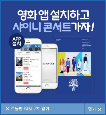영화 앱 설치 샤이니 콘서트 초대 이벤트