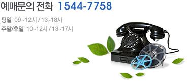 예매 문의 전화 1544-7758